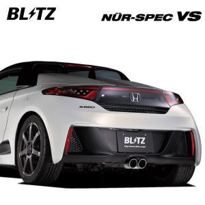 [BLITZ] ブリッツ マフラー ニュルスペック VS S660 JW5 15/04〜 MT/CVT共通 無限リアバンパー/モデューロリアバンパー装着車共通 ※代引不可|auto-craft