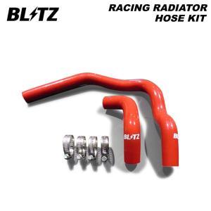 [BLITZ] ブリッツ レーシングラジエターホースキット レッド コペン ローブ LA400K 14/06〜 KF(Turbo) 18888|auto-craft