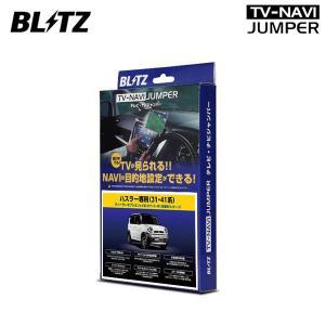 [BLITZ] ブリッツ テレビナビジャンパー ディーラーオプションナビ装着車 ハスラー MR31S MR41S 15/12〜|auto-craft
