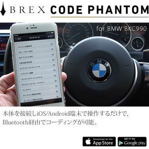 BREX CODE PHANTOM for BMW/MINI ブレックス コードファントム デイライト、TV/DVD/ナビキャンセラーやその他のプログラム変更がスマホで簡単に設定変更可能|auto-craft