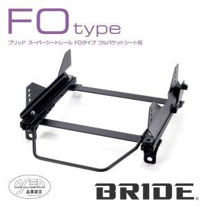 [BRIDE] ブリッド シートレール 左用 【FOタイプ】 アルトワークス [HA36S] (2015年12月~) (沖縄・離島は送料別途) auto-craft