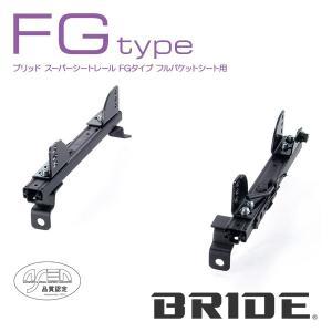 [BRIDE] ブリッド シートレール 左用 【FGタイプ】 アルトワークス [HA36S] (2015年12月~) (沖縄・離島は送料別途)|auto-craft