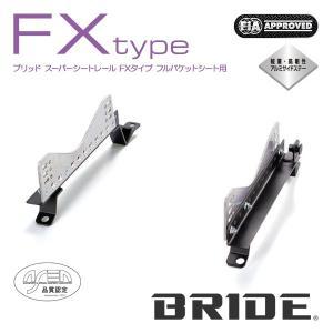 [BRIDE] ブリッド シートレール 左用 【FXタイプ】 コペン [L880K] (2002年6月~) (沖縄・離島は送料別途) auto-craft