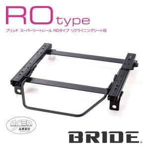 [BRIDE] ブリッド シートレール 左用 【ROタイプ】 コペン [L880K] (2002年6月~) (沖縄・離島は送料別途)|auto-craft