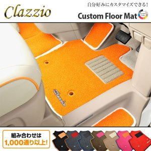 [Clazzio] クラッツィオ カスタムフロアマット ハスラー 1台分セット(2列車用ラゲッジマット無し) MR31S / MR41S H26/1〜 4人乗 [AT車] ※代引不可 auto-craft
