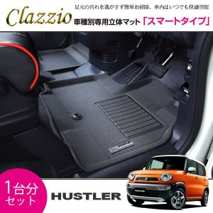 [Clazzio] クラッツィオ 立体フロアマット スマートタイプ  1台分セット ハスラー MR31S / MR41S H26/1〜 4人乗 [AT車] ※代引不可|auto-craft