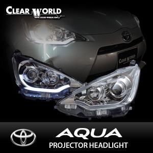 クリアワールド トヨタ アクア AQUA [NHP10] プロジェクター ヘッドライト クロームハウジング|auto-craft
