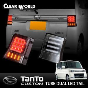 クリアワールド ダイハツ タントカスタム [L375S/L385S] チューブ デュアル LEDテールランプ インナーブラック/クリアレンズ|auto-craft