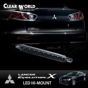 クリアワールド ミツビシ ランサーエボリューションX [CZ4A] LEDハイマウントランプ スモークレンズ|auto-craft