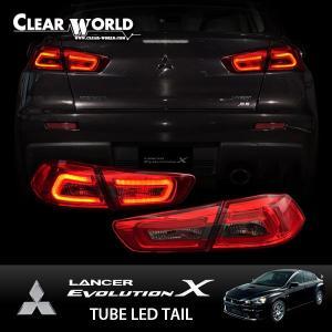 クリアワールド ミツビシ ランサーエボリューションX [CZ4A] チューブLEDテールランプ|auto-craft