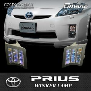 [COLIN] コーリン 【MBRO】エムブロ ZVW30 プリウス LEDフロントウインカー シャドーミラー グレーリム(LED9個) 旧品番 MBRO-T01066|auto-craft
