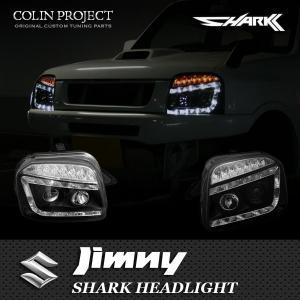 [COLIN] コーリン ≪シャークヘッドライト (ブラック)SU1-810≫【ジムニー JB23】 旧品番 SU1-810 ※代引不可|auto-craft