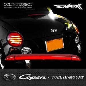 [COLIN] コーリン L880K コペン シャークチューブ LEDハイマウントランプ レンズレッド 赤 旧品番 DA3-640 ※代引不可|auto-craft