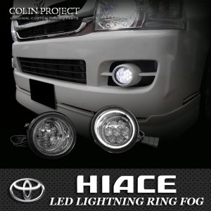 [COLIN] コーリン ハイエース 200系 LEDイカリング 白 フォグランプ フロントランプ auto-craft