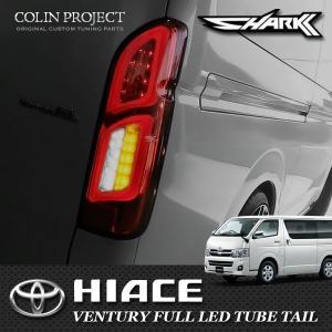 [COLIN] コーリン ハイエース 200系 ベンチュリーテール フルLED チューブ フラットブラック ※代引不可|auto-craft