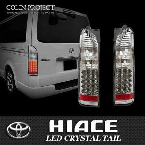 [COLIN] コーリン 200系 ハイエース LEDテールランプ オールクリアクリスタル 旧品番 TO3-624|auto-craft