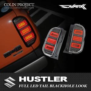 [COLIN] コーリン ハスラー ≪フルLEDテールランプ ブラックホールルック≫ (フラットブラック) 【SUZUKI Hustler [MR31S]】|auto-craft
