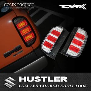 [COLIN] コーリン ハスラー ≪フルLEDテールランプ ブラックホールルック≫ (クローム) 【SUZUKI Hustler [MR31S]】|auto-craft