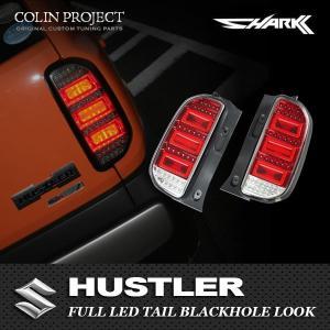 [COLIN] コーリン ハスラー ≪フルLEDテールランプ ブラックホールルック≫ (レッド/クリア) 【SUZUKI Hustler [MR31S]】 ※代引不可|auto-craft