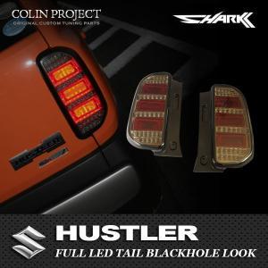 [COLIN] コーリン ハスラー ≪フルLEDテールランプ ブラックホールルック≫ (スモーク) 【SUZUKI Hustler [MR31S]】 auto-craft