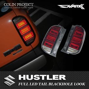 [COLIN] コーリン ハスラー ≪フルLEDテールランプ ブラックホールルック≫ (レッド/スモーク) 【SUZUKI Hustler [MR31S]】|auto-craft