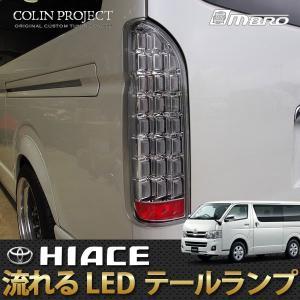 [COLIN] コーリン 200系 ハイエース レジアスエース流れるウインカー 【切り替えスイッチ付き】フルLEDテールランプ (クローム) ※代引不可|auto-craft