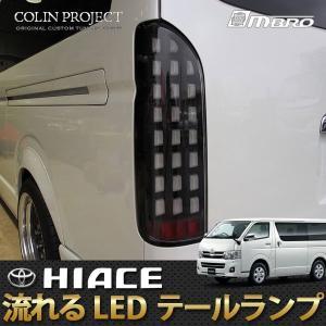 [COLIN] コーリン 200系 ハイエース レジアスエース 流れるウインカー 切り替えスイッチ付き】 フルLEDテールランプ (ブラック)  ※代引不可|auto-craft