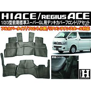 [concept H]  フロント/リアデッキカバーセット ハイエース 200系 標準ボディ 1型〜3型前期 [スーパーGL] auto-craft