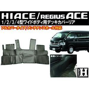 [concept H]  リアデッキカバー ハイエース 200系 ワイドボディ 1型〜4型 [スーパーGL] auto-craft