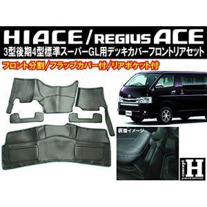 [concept H]  フロント/リアデッキカバーセット ポケット付 ハイエース 200系 標準ボディ 3型後期〜4型 [スーパーGL] auto-craft