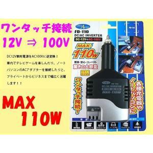 【即納】セルオート ≪AC/DCインバーター 12V→100V (FD-110W)≫【当社在庫品】 auto-craft