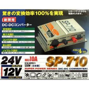 【即納】 セルオート ≪DC-DCコンバーター SP-710 24V→12V 10A≫ 【当社在庫品】 auto-craft