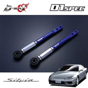 [D-MAX] D1スペック ピロテンションロッド+オフセットカラーセット シルビア S15 auto-craft