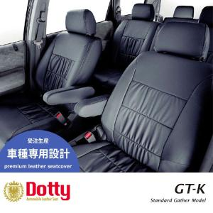 Dotty  GT-K シートカバー コペン LA400K H26/6〜 2人乗 [ローブ / エクスプレイ / セロ] auto-craft