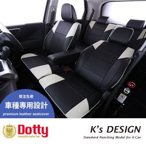 Dotty K'sデザイン シートカバー ハスラー MR31S / MR41S H26/1〜 4人乗 [G(〜H27.11セットオプション車に限る) / G(H27.12〜) / X / Xターボ 他] auto-craft