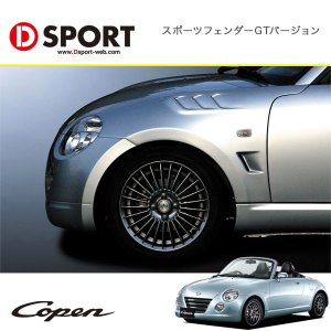 [D-SPORT]  スポーツフェンダーGTバージョン コペン L880K 02.06〜12.08 未塗装品 沖縄・離島は要確認|auto-craft