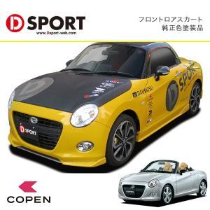 [D-SPORT]  フロントロアスカート コペンCero LA400K 15.06〜 トニコオレンジメタリック R71 沖縄・離島は要確認|auto-craft