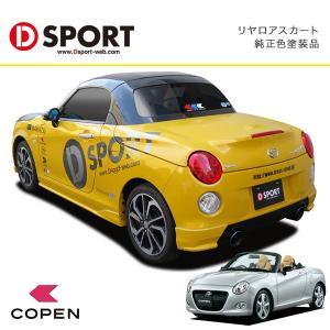 [D-SPORT]  リヤロアスカート コペンCero LA400K 15.06〜 ジョーヌイエロー Y07 沖縄・離島は要確認|auto-craft