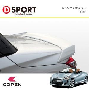 [D-SPORT]  コペンRobeトランクスポイラー FRP コペンRobe LA400K 14.06〜 ブライトシルバーメタリック 沖縄・離島は要確認|auto-craft