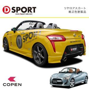 [D-SPORT]  リヤロアスカート コペンRobe LA400K 14.06〜 トニコオレンジメタリック R71 沖縄・離島は要確認|auto-craft