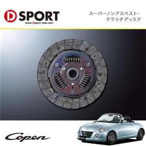[D-SPORT]  スーパーノンアスベスト・クラッチディスク コペン L880K 02.06〜12.08 JB-DET 沖縄・離島は要確認|auto-craft