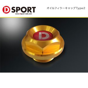 [D-SPORT] Dスポーツ オイルフィラーキャップ2 Mサイズ 【 コペン Robe / XPLAY / Cero [LA400K] 】 沖縄・離島は要確認 ※代引不可 auto-craft