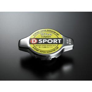 [D-SPORT] Dスポーツ スーパーラジエターキャップ 【 コペン Robe / XPLAY / Cero [LA400K] 】 沖縄・離島は要確認 ※代引不可|auto-craft