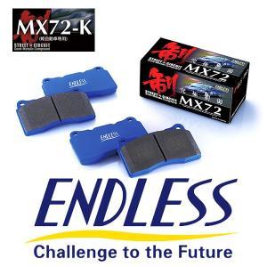 [ENDLESS] エンドレス ブレーキパッド MX72K フロント用 ハスラー MR31S MR41S H26/1〜 660cc リアドラム|auto-craft