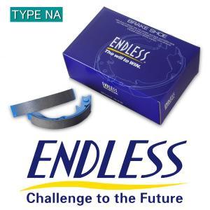 [ENDLESS] エンドレス タイプNA ブレーキシュー リア用 コペン L880K H14/6〜H17/9 660cc リアドラム|auto-craft