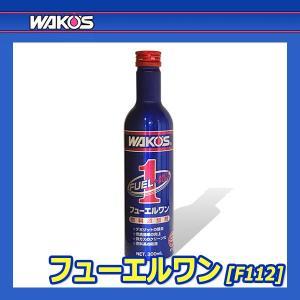 [WAKOS] ワコーズ フューエルワン [F-...の商品画像