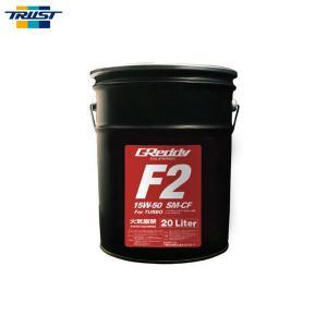 [TRUST] トラスト F2エンジンオイル 15W-50 20Lペール缶 100%化学合成油 SM CF|auto-craft