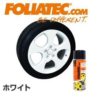 [FOLIATEC] フォリアテック スプレーフィルム (ホワイト) 400ml 1本 auto-craft