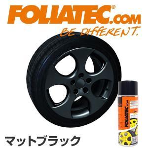 [FOLIATEC] フォリアテック スプレーフィルム (マットブラック) 400ml 1本|auto-craft