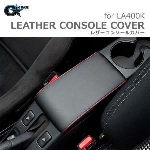 [G'BASE] ジーベース ダイハツ LA400K コペン用 レザーコンソールカバー 鍵穴無 ブラックレザー×レッドステッチ 【DAIHATSU COPEN LA400K】|auto-craft